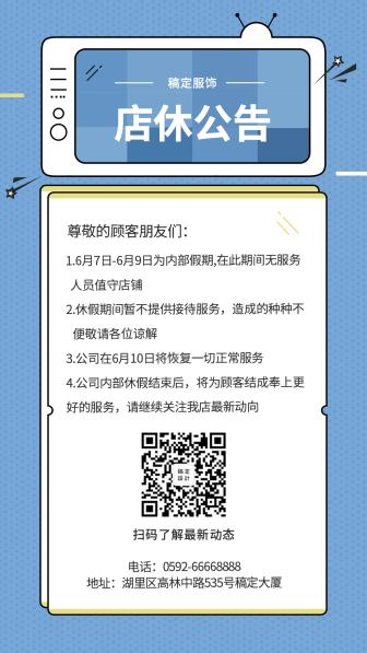 服饰/店休/放假通知/手机海报