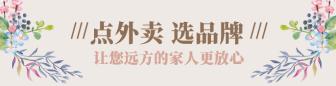 推广/饿了么海报