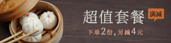 茶餐厅/饿了么海报