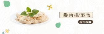 水饺饺子/饿了么店招