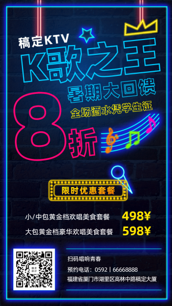 KTV/酒吧/暑假优惠/手机海报