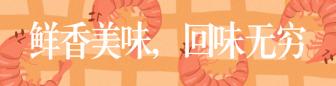 可爱手绘插画/饿了么海报