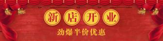 喜庆中国风/饿了么海报