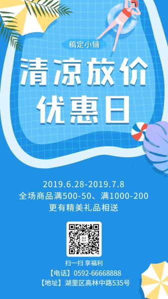 门店/夏天卡通手绘/促销/手机海报