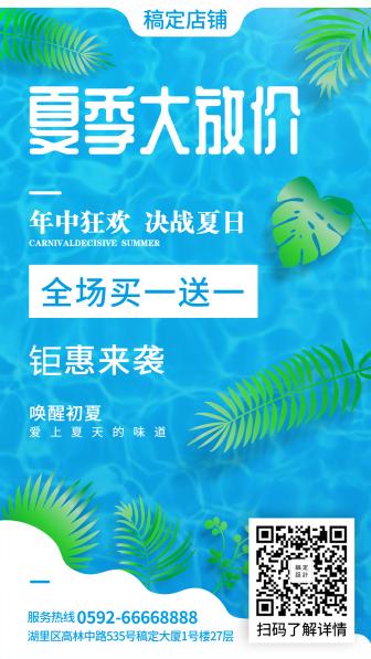 夏天促销/清新/手机海报