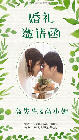 婚礼邀请函卡片模板海报