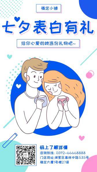 门店/手绘卡通/七夕促销活动/手机海报