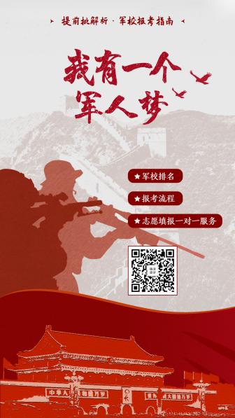 党政/中国风手机海报