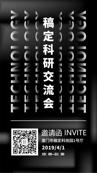 稿定科研交流会-邀请函手机海报