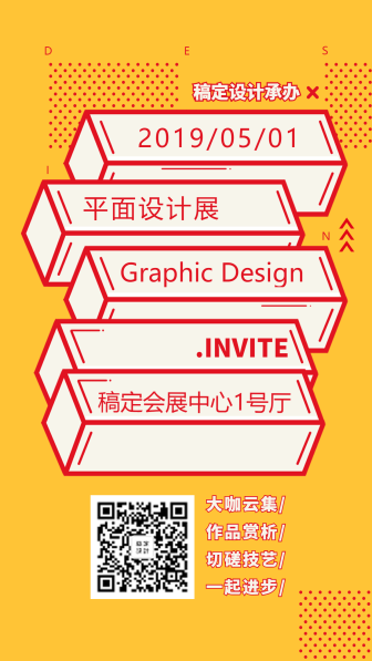平面设计展邀请函手机海报