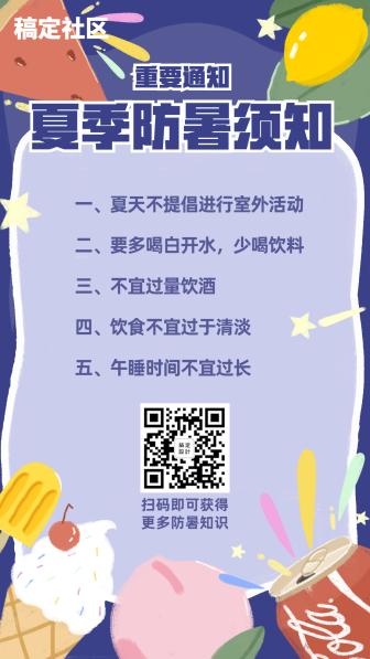 夏天防暑/手绘卡通/知识科普/手机海报