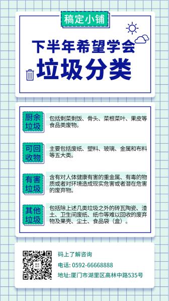 垃圾分类/手绘卡通/手机海报