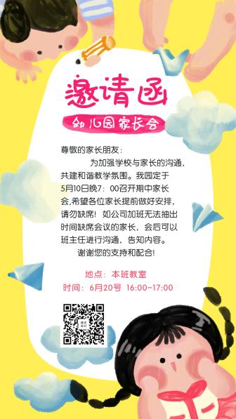 幼儿园家长会邀请函可爱插画风手机海报