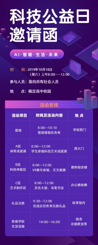 科技互联网公益日程邀请函手机长图