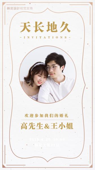 婚礼邀请函贺卡海报设计