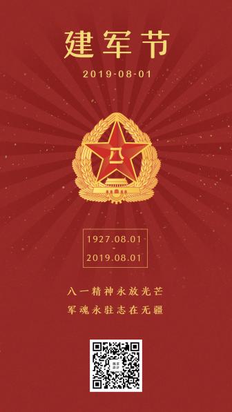 建军节/八一/党政手机海报