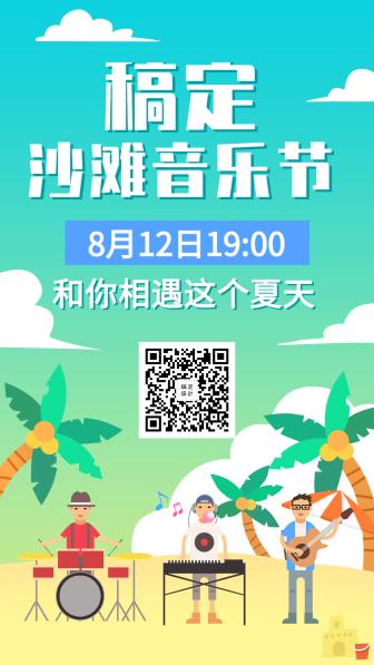 旅游/夏天/活动手机海报