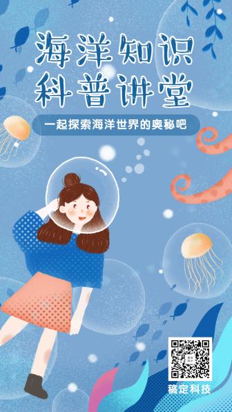 海洋/知识/课程手机海报