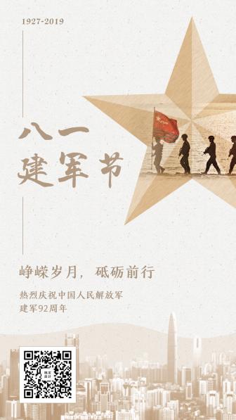 八一/建军节手机海报