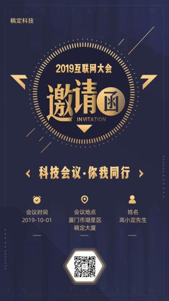 2019互联网大会黑金邀请函