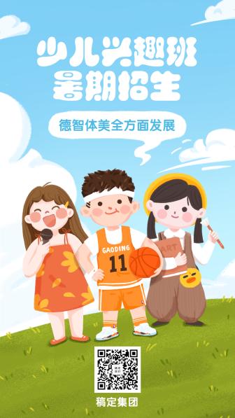 少儿/培训/课程手机海报