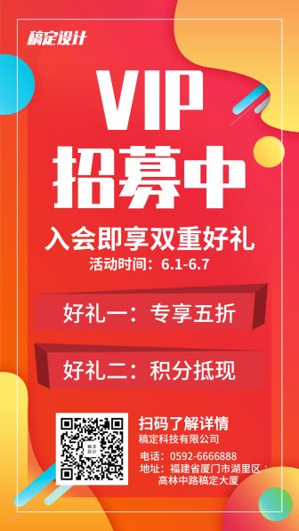 门店/简约喜庆/促销活动/手机海报
