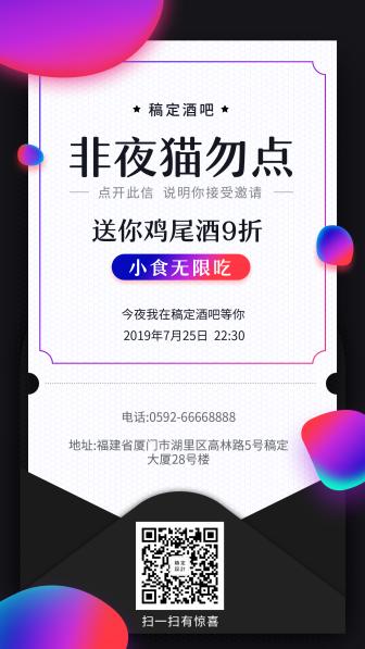 酒吧/简约商务/邀请函/手机海报