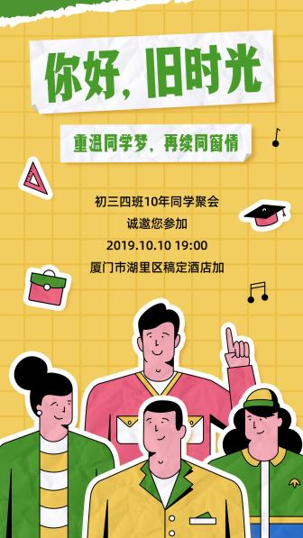 同学聚会插画风邀请函手机海报