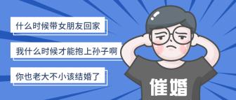 逼婚/七夕/情人节公众号首图