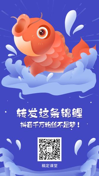 抖音锦鲤手机海报