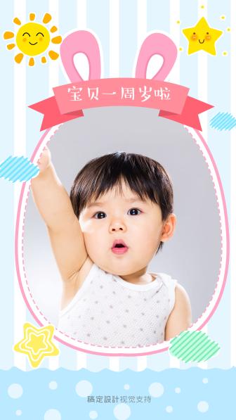 可爱甜美一周岁海报