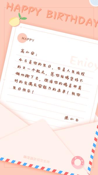 简约清新生日祝福