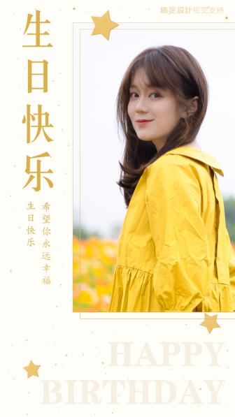 时尚清新生日祝福海报