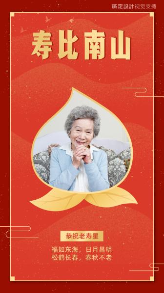 喜庆中国风长辈生日祝福贺卡