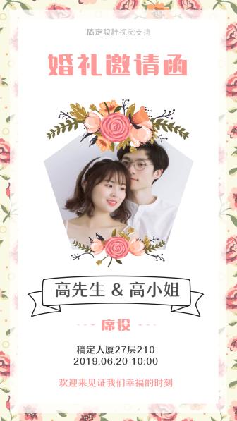 婚礼邀请函卡片模版海报