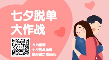 七夕/脱单/情侣横版海报