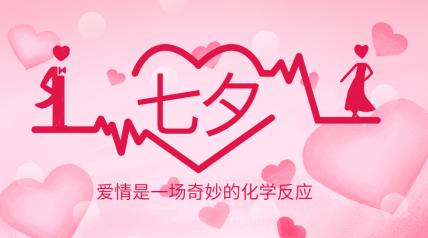 七夕/粉色/甜蜜横版海报