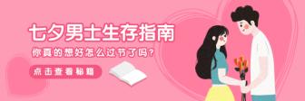 七夕/指南/情人节公众号首图