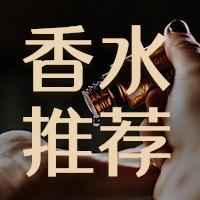 香水/美妆/促销公众号次图