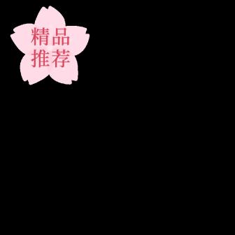日料/饿了么商品主图