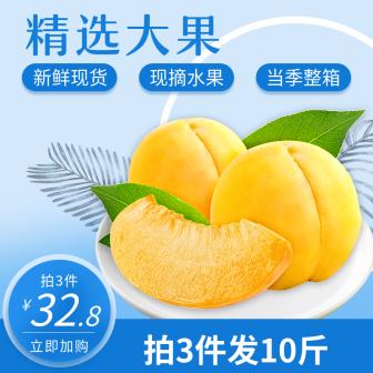 食品/水果主图直通车