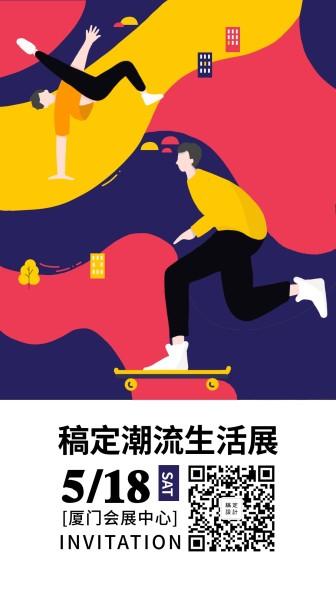 潮流生活展邀请函手机海报
