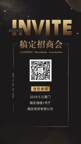 稿定招商会-邀请函手机海报