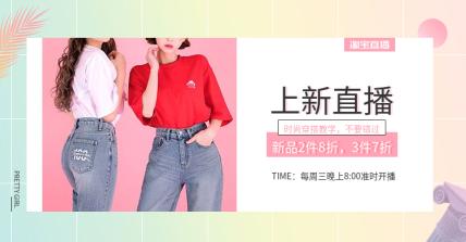 服饰/女装/上新直播海报