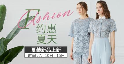 服饰/女装夏季上新海报