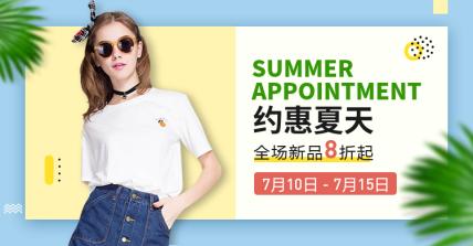 女装/夏季上新海报