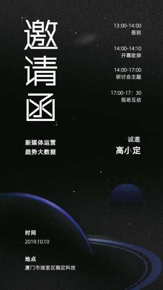 互联网科技邀请函手机海报