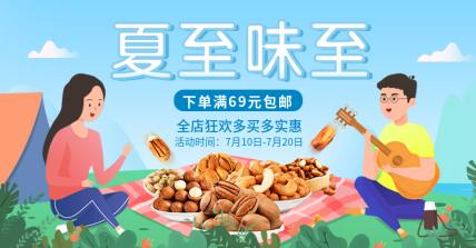 餐饮美食/夏至味至氛围海报