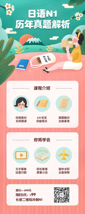 粉色清新日语课程长图海报