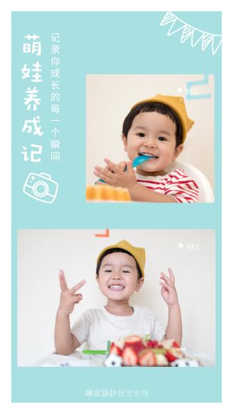 卡通清新宝宝海报